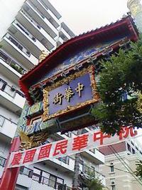 061004_chinatown.jpg