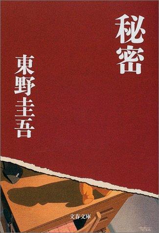 himitsu_higashinokeigo.jpg