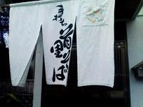 shurisoba2008mar.jpg