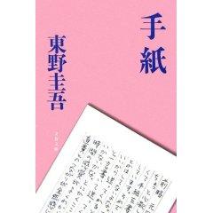 tegami_higashinokeigo_.jpg