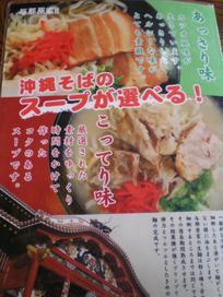 yonabaruketwo_menu.JPG
